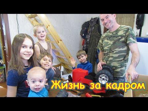Жизнь за кадром. Обычные будни. (часть 185) (04.19г.) Семья Бровченко.