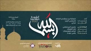 النسخة الرسمية | بسم الله - أداء #كوكبة من منشدي الشام | Official Audio