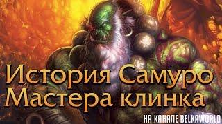 История Самуро - Мастера клинка в World of Warcraft