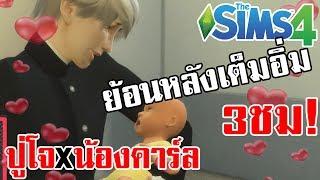 [ย้อนหลัง] Sims 4 Identity V | ปู่โจ x น้องคาร์ล รักวุ่นวายของ2ชายหน้าหล่อ เต็มๆ 3 ชม.