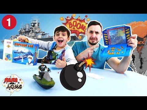 Папа Роб и Ярик Настольная игра Морской бой Часть 1 Видео для детей