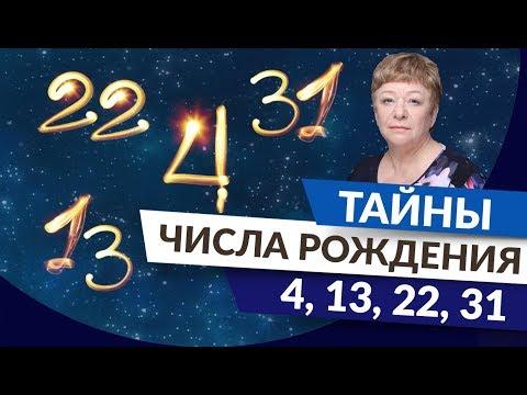 0 Нумерология даты рождения. Тайны числа рождения 4, 13, 22, 31