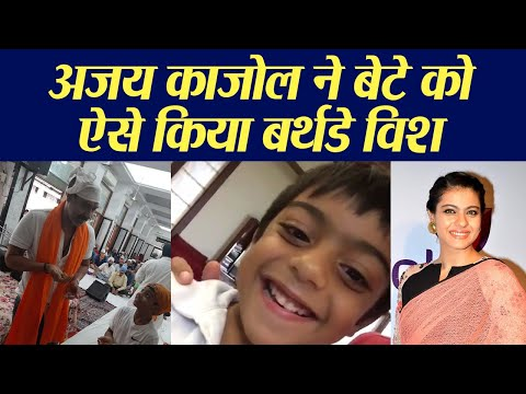 Kajol & Ajay Devgn share emotional posts on son Yug Devgn's birthday   FilmiBeat Mp3
