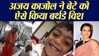 Kajol & Ajay Devgn share emotional posts on son Yug Devgn's birthday   FilmiBeat