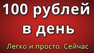 Заработать 100 рублей в день на АВТОМАТЕ! Легкий заработок