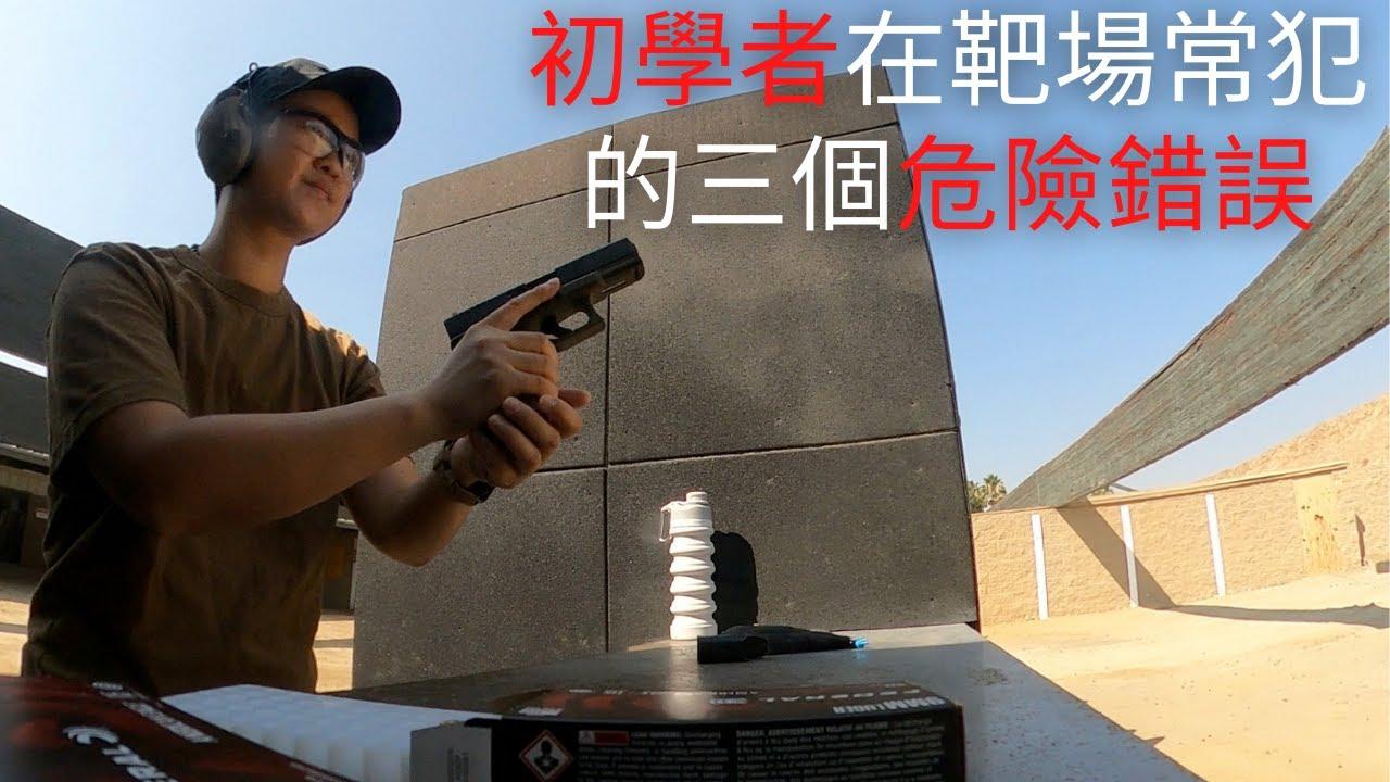 美國靶場安全 手槍安全 初學者在靶場常犯的三個危險錯誤 @ Prado Olympic Shooting Park [ Ellenpro 戶外Vlog系列 ]