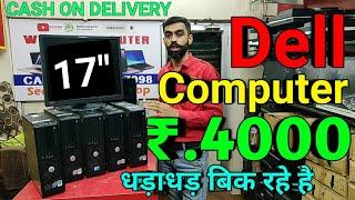 second hand desktop computers, cheap pc, zoom desktop client, Cheapest Computer, Cheapest Desktop