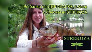 Рыбалка в ГИДРОПАРКЕ на блесны STREKOZA ловля окуня летом в июне рыбалка на спиннинг с берега г Киев
