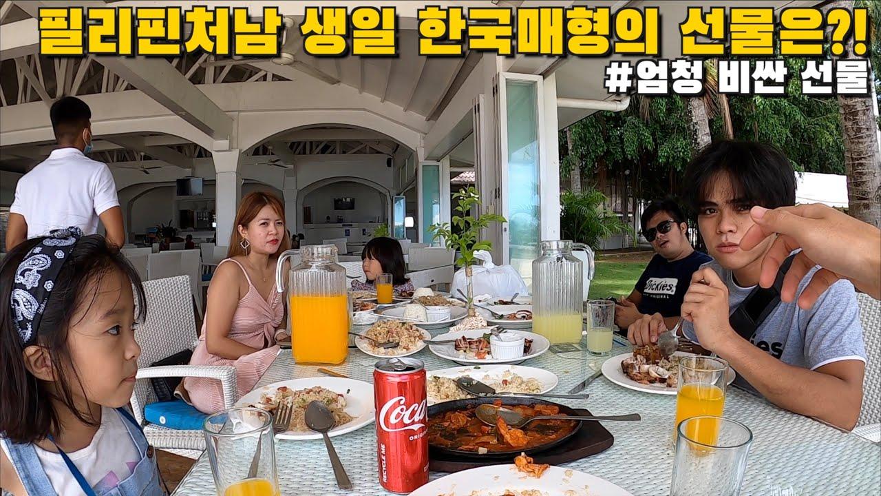 필리핀 처남의 생일날 한국매형의 선물은?! 남자를 위해 이런걸 해줄줄이야...;; | 피나이 힐링 라이프 | 한필커플 국제커플
