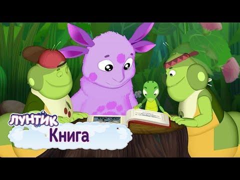 Книга 📕 Лунтик 📘 Сборник мультфильмов для детей