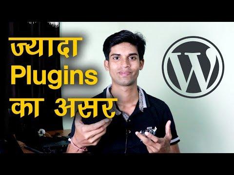 बहुत ज्यादा WordPress Plugins Install करने से आपके Blog पर क्या असर हो सकता है ? - 동영상