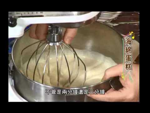 西點烘焙丙級證照篇]─3.海綿蛋糕