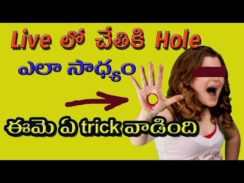 live లో చేతికి Hole చేసుకోవడం వెనుక fake secret ఏమిటి ? telugu tricks