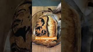 Хлеб с рисунком Футболист Гризманн shorts Рецепт хлеба в описании
