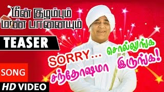 Download Hindi Video Songs - Meenkuzhambum Manpaanayum Teaser || Prabhu, Kalidass Jayram || D.Imman