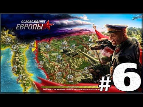 Освобождение Европы #3