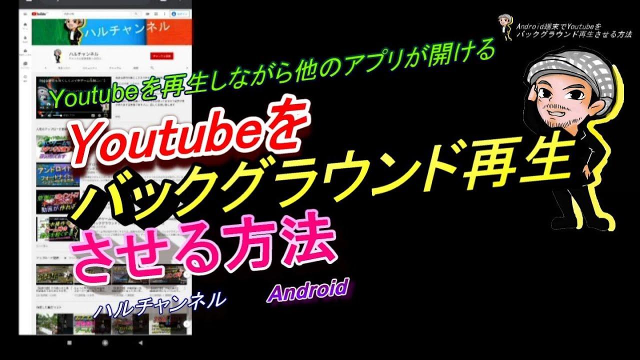 グラウンド アプリ バック youtube
