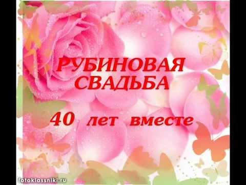 Поздравление с рубиновой свадьбой родителям от дочери