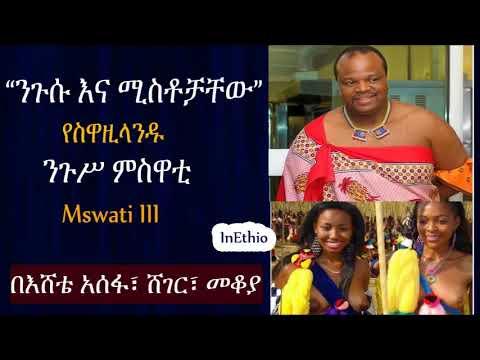 """""""ንጉሱ እና ሚስቶቻቸው"""" የስዋዚላንዱ ንጉሥ ምስዋቲ Mswati III በእሸቴ አሰፋ፣ ሸገር፣ መቆያ Eshete Assefa, Sheger Mekoya"""