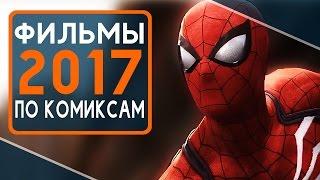 Человек паук: возвращение домой, и другие фильмы по комиксам 2017