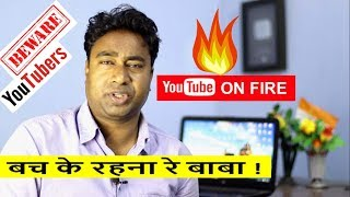 Dont Break a Single Rule ! You will loose your Youtube Channel Monitization