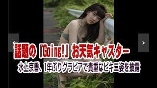 水上京香、1年ぶりグラビアで貴重なビキニ姿を披露 話題の『Going!』お天気キャスター 水上京香 検索動画 25