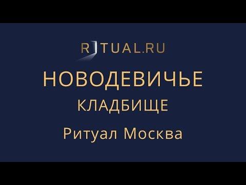 Сколько стоит место на Новодевичьем кладбище в Москве – Ритуал Москва Цена Официальный сайт