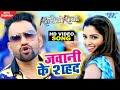 #Video - जवानी के शहद | Dinesh Lal Yadav | Amrapali Dubey | Jawani Ke Shahad | Romeo Raja | Hit Song