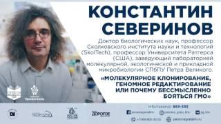 видео: Константин Северинов. Почему бессмысленно бояться ГМО. Persona Grata Хабаровск