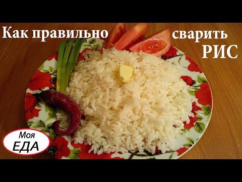 Как варить рис. Простой рецепт сварить рассыпчатый рис