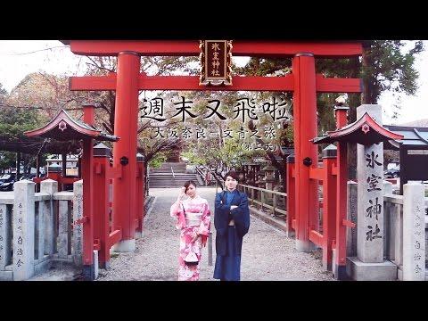 週末又飛啦:大阪奈良 - 文青之旅(第二天)- 奈良