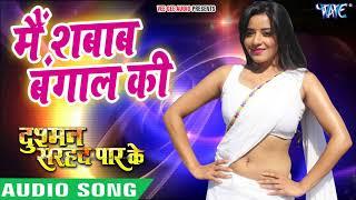 मै शबाब बंगाल की | Mein Shabab Bangal Ki | Dushman Sharhad Par Ke | Bhojpuri Hit Song