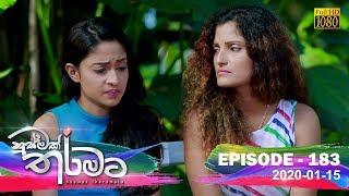 Husmak Tharamata | Episode 183 | 2020- 01- 15 Thumbnail