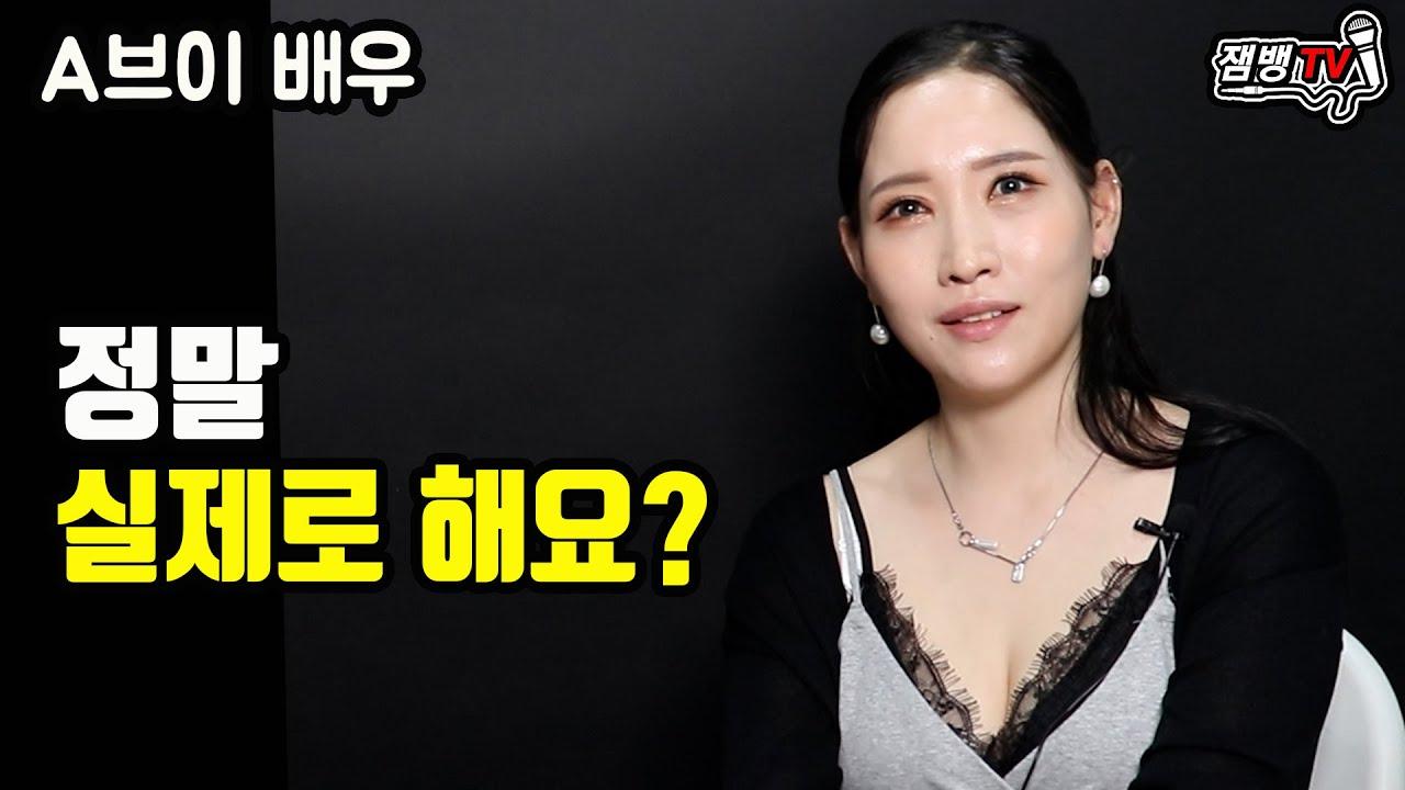 얼굴 까고 말하는 그녀들의 동영상 세계 | MIB 소영