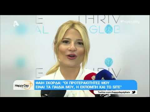 "Entertv: Φαίη Σκορδά: ""Κανείς δεν έχει τολμήσει να μου κάνει προξενιό!"""