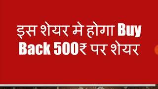 Buy back of share @₹500