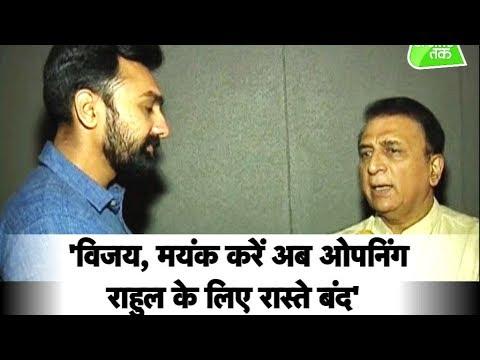 No More Kl Rahul, Vijay & Mayank Should open in 3rd Test at Melbourne: Sunil Gavaskar