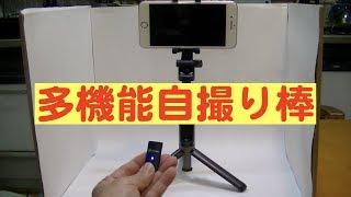 多機能の自撮り棒を紹介します thumbnail