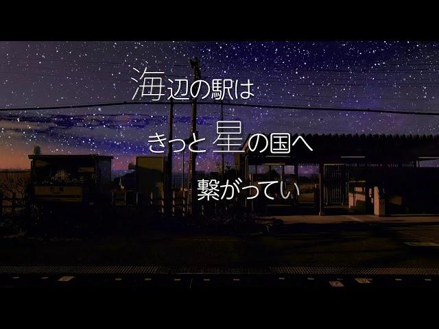 【俳句動画】海辺の駅は星の国へ通じている