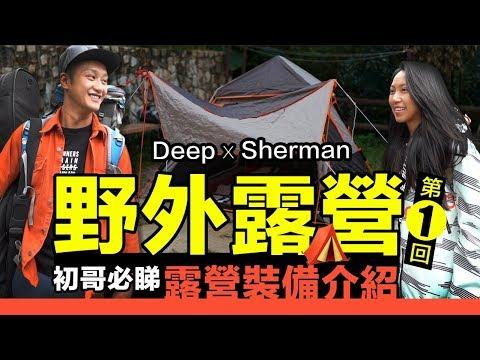 Deep X Sherman 野外露營第1回 - 初哥必睇露營裝備介紹