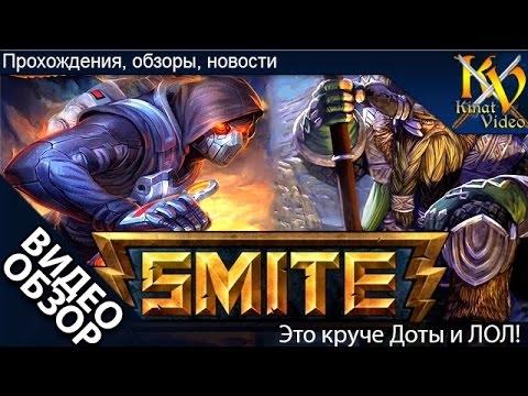 видео: smite Обзор игры режимов богов