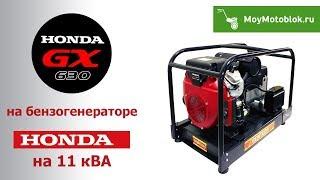 Бензиновый генератор Honda GX-630 (GX630) на 11 кВА(, 2018-01-11T00:46:33.000Z)