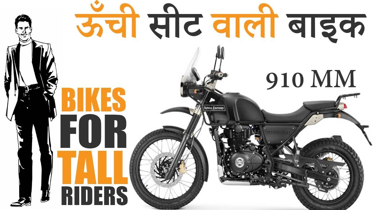 Top 10 Best Motorcycles For Tall Riders 2020 Explain In Hindi Youtube