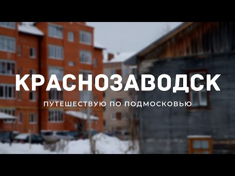 Краснозаводск_Randomtravel#1