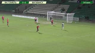 ФК Гомель 1-0 ФК Минск.