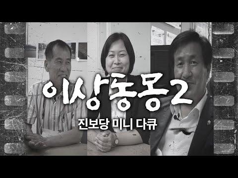 미니 다큐멘터리 [이상동몽2]