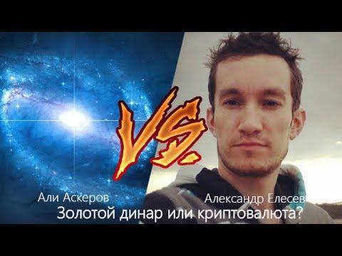 Криптовалюты или Золотой Динар. Али Аскеров Vs Александр Елесев