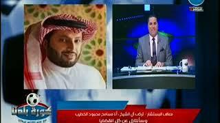 بالفيديو.. تعليق تركي آل الشيخ على زواجه من فنانة مصرية - صحيفة صدى الالكترونية