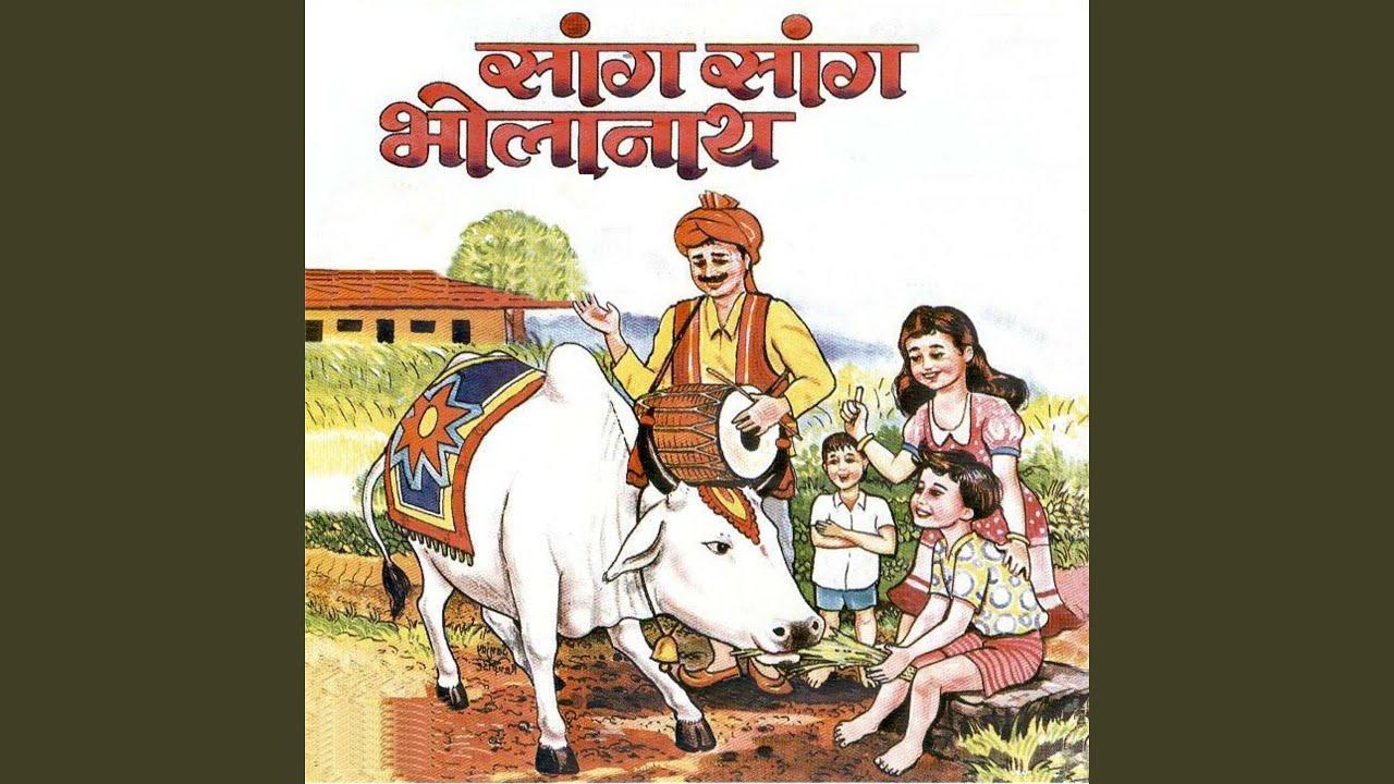 Download Sang Sang Bholanath (feat. Purvi Bhave)