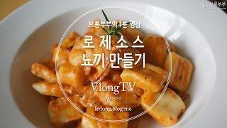 [별미] 브롱부부의 1분 요리영상 : 이탈리안 수제비 …